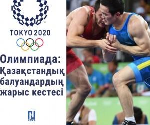 Олимпиада: қазақстандық балуандардың жарыс кестесі