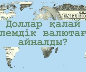 Доллар қалай әлемдік валютаға айналды?