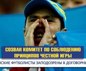 Бірқатар қазақстандық футболшы келісімді матчтар ұйымдастырған