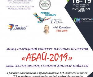 БАЙҚАУ: «АБАЙ-2019» атты қашықтық Халықаралық ғылыми жобалар байқауы